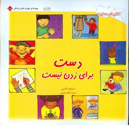 كتابهاي سفيد دست براي زدن نيست آغاسي (عجايبي) فني ايران