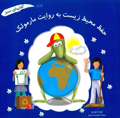 كتابهاي سبز حفظ محيط زيست به روايت مارمولك شوارتز (بلوچ) فني ايران