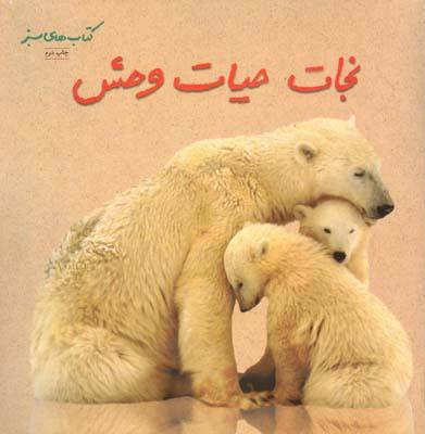 كتاب هاي سبز نجات حيات وحش دالگليش (مهديان) فني ايران