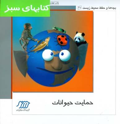 كتاب هاي سبز حمايت حيوانات (هراتي) فني ايران