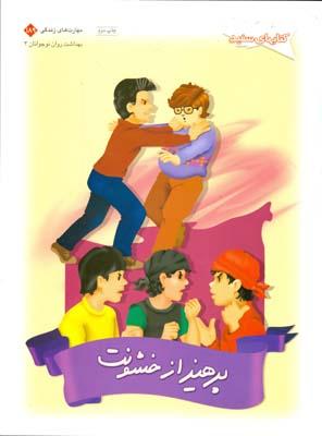 كتابهاي سفيد پرهيز از خشونت (فتوحي) فني ايران
