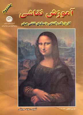 آموزش نقاشي جلد 2 (مهرباني) كتابخانه فرهنگ