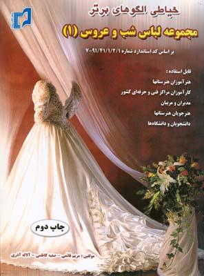 خياطي الگوهاي برتر مجموعه لباس شب و عروس جلد 1 (قائمي) كتابخانه فرهنگ