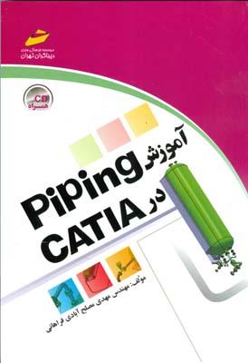 آموزش piping در catia (مصلح آبادي) ديباگران