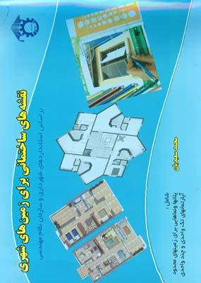 نقشه هاي ساختماني براي زمين هاي شهري (سعيديان) استاد