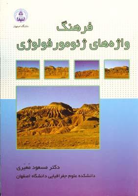 فرهنگ واژه هاي ژئومورفولوژي (معيري) دانشگاه اصفهان