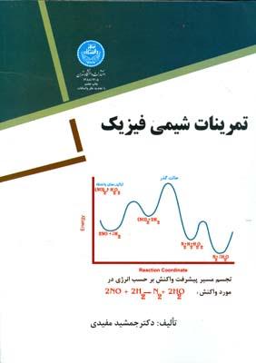 تمرينات شيمي فيزيك (مفيدي) دانشگاه تهران