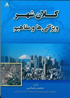 كلان شهر ويژگي ها و مفاهيم (رحماني) اميد انقلاب