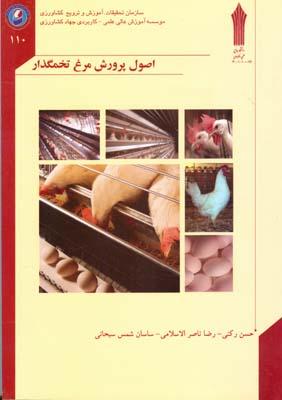 اصول پرورش مرغ تخمگذار (ركني) علمي - كاربردي