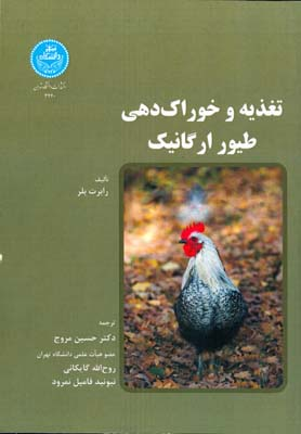 تغذيه و خوراك دهي طيور ارگانيك بلر (مروج) دانشگاه تهران