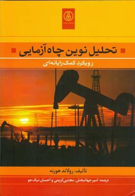 تحليل نوين چاه آزمايي هورنه (جهانبخش) پژوهشگاه صنعت نفت