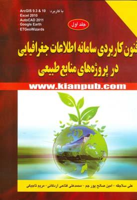 فنون كاربردي سامانه اطلاعات جغرافيايي جلد 1 (سلاجقه) زانيس