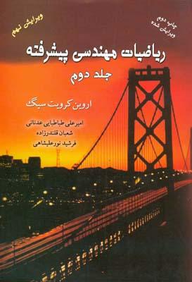 رياضيات مهندسي پيشرفته جلد 2 سيگ (عدناني) آذرباد