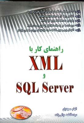 راهنماي كار با XML و SQL Server (مسجديان) ساحر