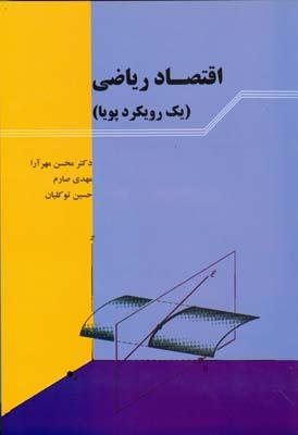 اقتصاد رياضي (مهرآرا) نورعلم