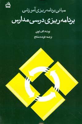 مباني برنامه ريزي آموزشي برنامه ريزي درسي مدارس لوي (مشايخ) مدرسه