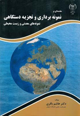مقدمه اي بر نمونه برداري و تجزيه دستگاهي (باقري) جهاد دانشگاهي