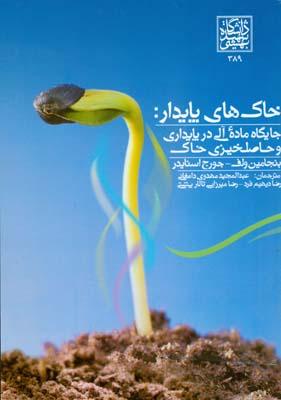 خاك هاي پايدار ولف (مهدوي دامغاني) دانشگاه بهشتي