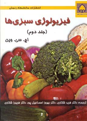 فيزيولوژي سبزي ها جلد 2 وين (شكاري) دانشگاه زنجان