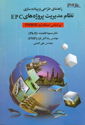 راهنماي طراحي و پياده سازي نظام مديريت پروژه هاي EPC (كفايتمند) دبير