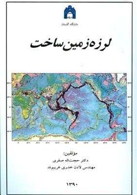 لرزه زمين ساخت (صفري) دانشگاه گلستان