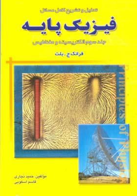 تحليل و تشريح مسائل فيزيك پايه جلد 3 بلت (نجاري) اميد انقلاب