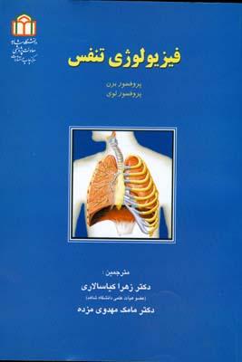 فيزيولوژي تنفس برن (كياسالاري) دانشگاه شاهد