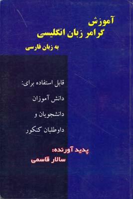 آموزش گرامر زبان انگليسي به فارسي (قاسمي) سپاهان