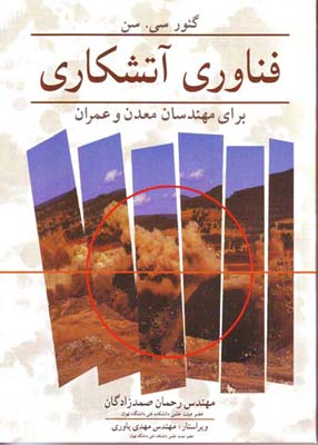 فناوري آتشكاري (صمدزادگان) نوپردازان