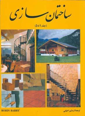 ساختمان سازي جلد 1 تا 5 (باري) اطيابي جويبار