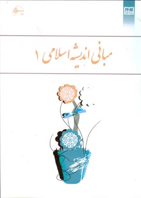 مباني انديشه اسلامي 1 (كياشمشكي) نشر معارف