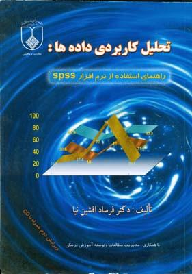 تحليل كاربردي داده ها spss (افشين نيا) علوم پزشكي اصفهان