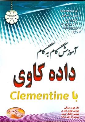آموزش گام به گام داده كاوي با clementine (مينائي) ساحر