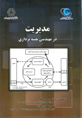مديريت در مهندسي نقشه برداري (جمور) خواجه نصير