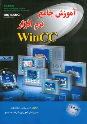آموزش جامع نرم افزار wincc (مرتضوي) قديس