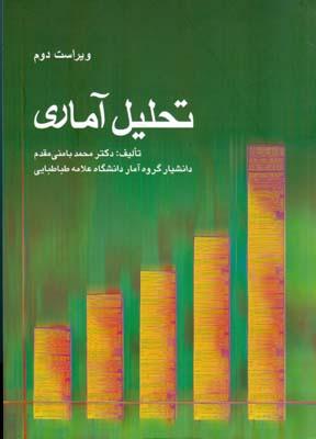 تحليل آماري (بامني مقدم) شرح