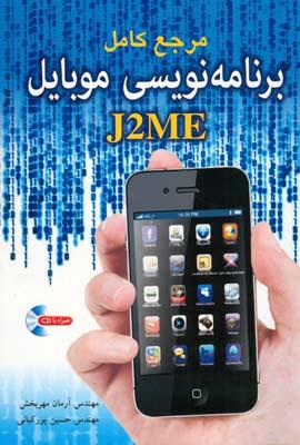 مرجع كامل برنامه نويسي موبايل J2me (مهربخش) نوپردازان