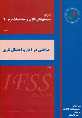 سيستم هاي فازي و محاسبات نرم-2 : مباحثي در آمار و احتمال فازي (طاهري) صنعتي شريف