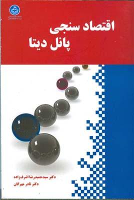 اقتصاد سنجي پانل ديتا (اشرف زاده) دانشگاه تهران