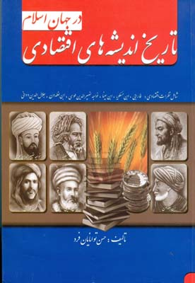 تاريخ انديشه هاي اقتصادي در جهان اسلام (توانايان فرد) مولف