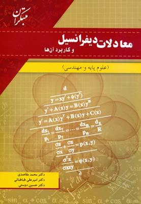 معادلات ديفرانسيل و كاربرد آن ها (مقاصدي) مبتكران