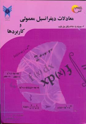 معادلات ديفرانسيل معمولي و كاربردها (ذراتي) مرسل