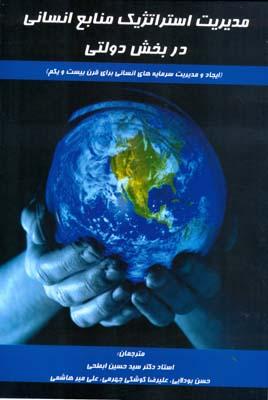 مديريت استراتژيك منابع انساني در بخش دولتي فرازمند (ابطحي) مهربان نشر