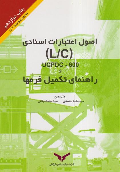 راهنماي تكميل فرمها اصول اعتبارات اسنادي (محمدي) نشر بازرگاني