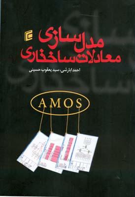 مدل سازي معادلات ساختاري (ابارشي) جامعه شناسان
