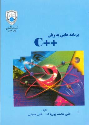 برنامه هايي به زبان ++C (پورپاك) دانشگاه تهران