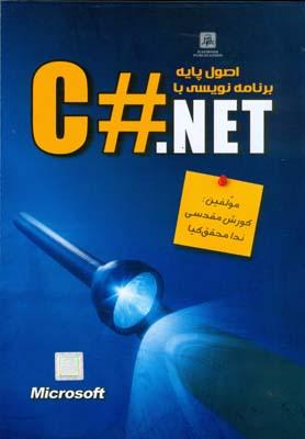 اصول پايه برنامه نويسي با c #.net (مقدسي) ناقوس