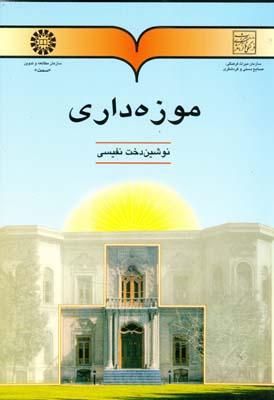 موزه داري (دخت نفيسي) سمت