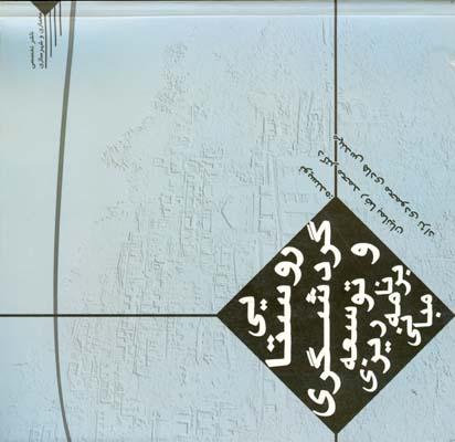 مباني برنامه ريزي توسعه گردشگري روستايي (بمانيان) طحان