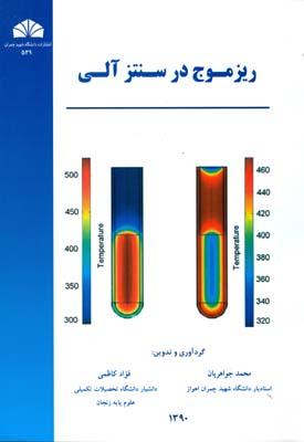 ريز موج در سنتز آلي (جواهريان) دانشگاه چمران